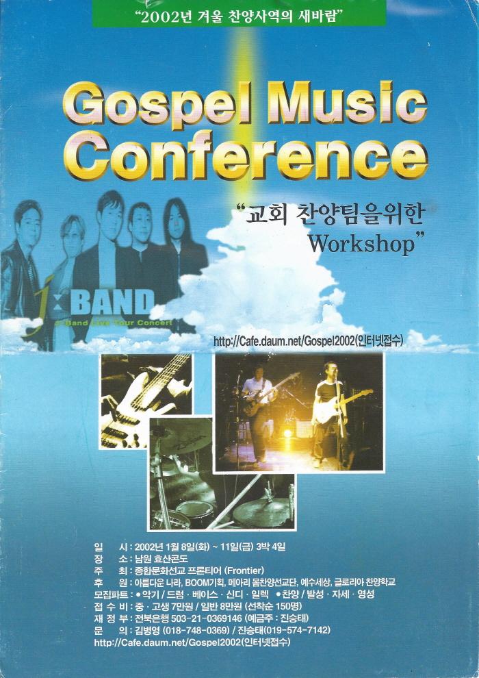 2002 겨울 컨퍼런스.jpg