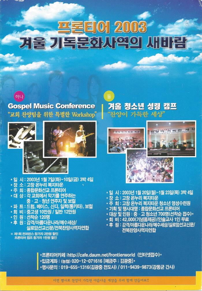2003 겨울 컨퍼런스, 캠프.jpg