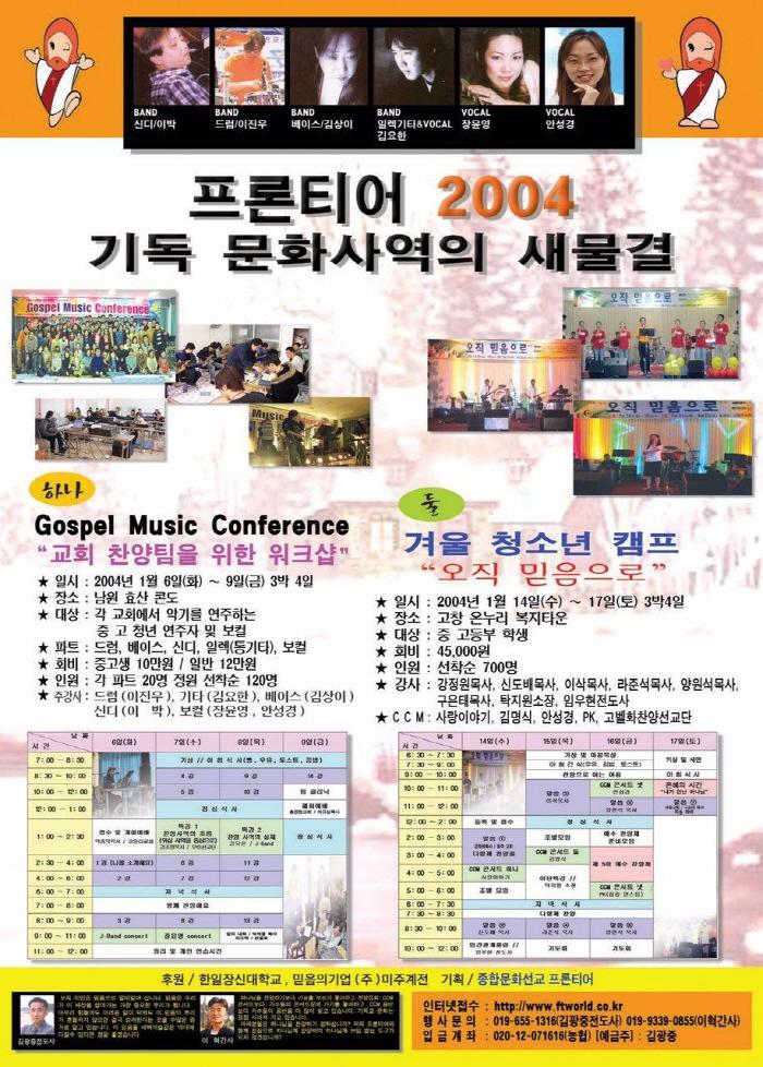 2004 겨울 컨퍼런스, 캠프 오직믿음으로.jpg