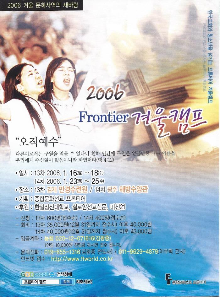 2006 겨울캠프 오직예수.jpg