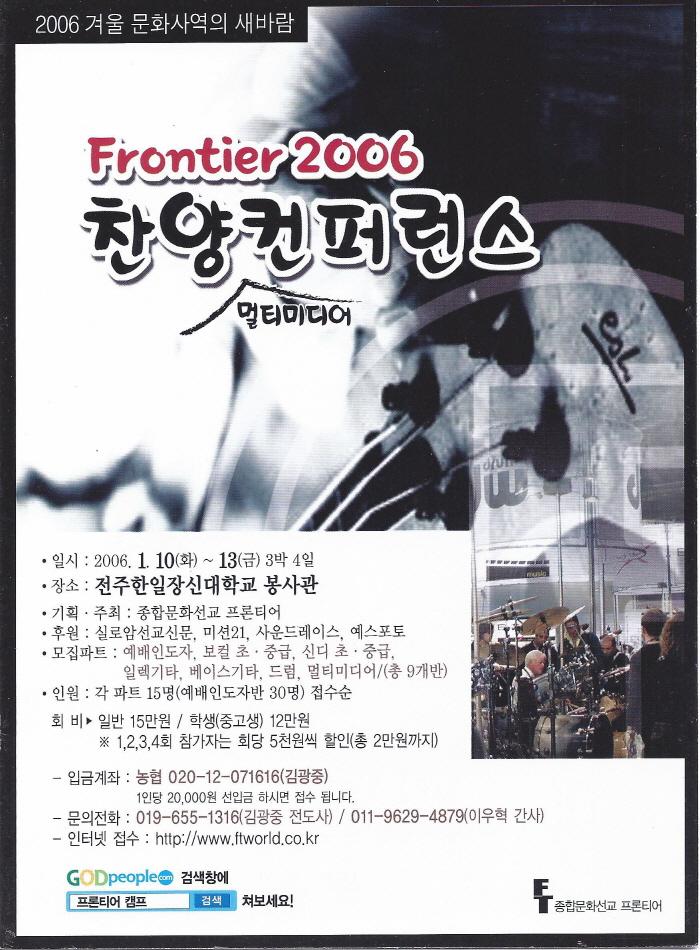 2006 겨울 컨퍼런스.jpg