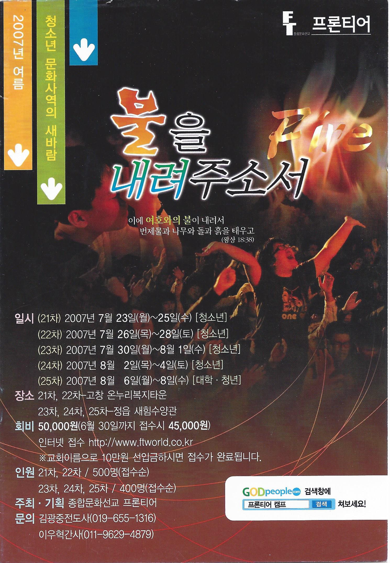 2007 여름캠프 불을 내려주소서.jpg