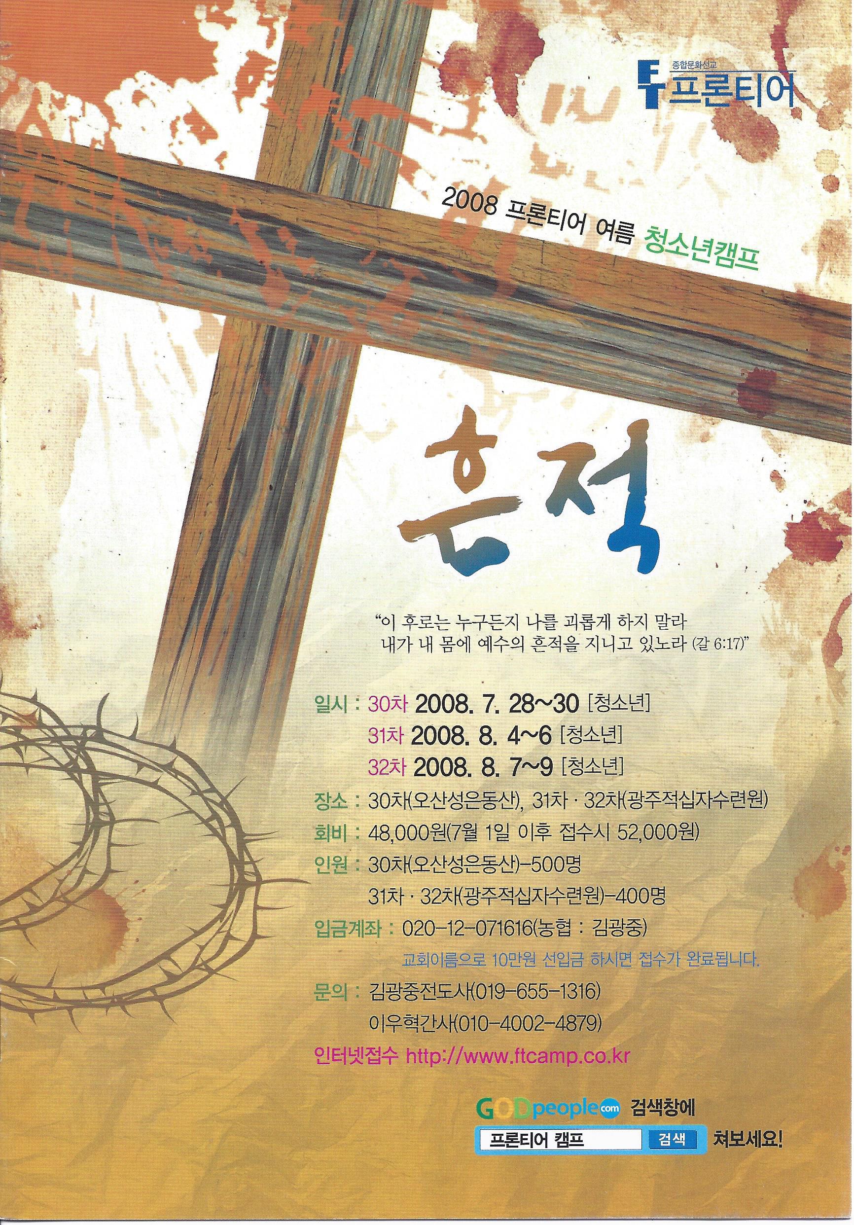 2008 여름캠프 흔적.jpg