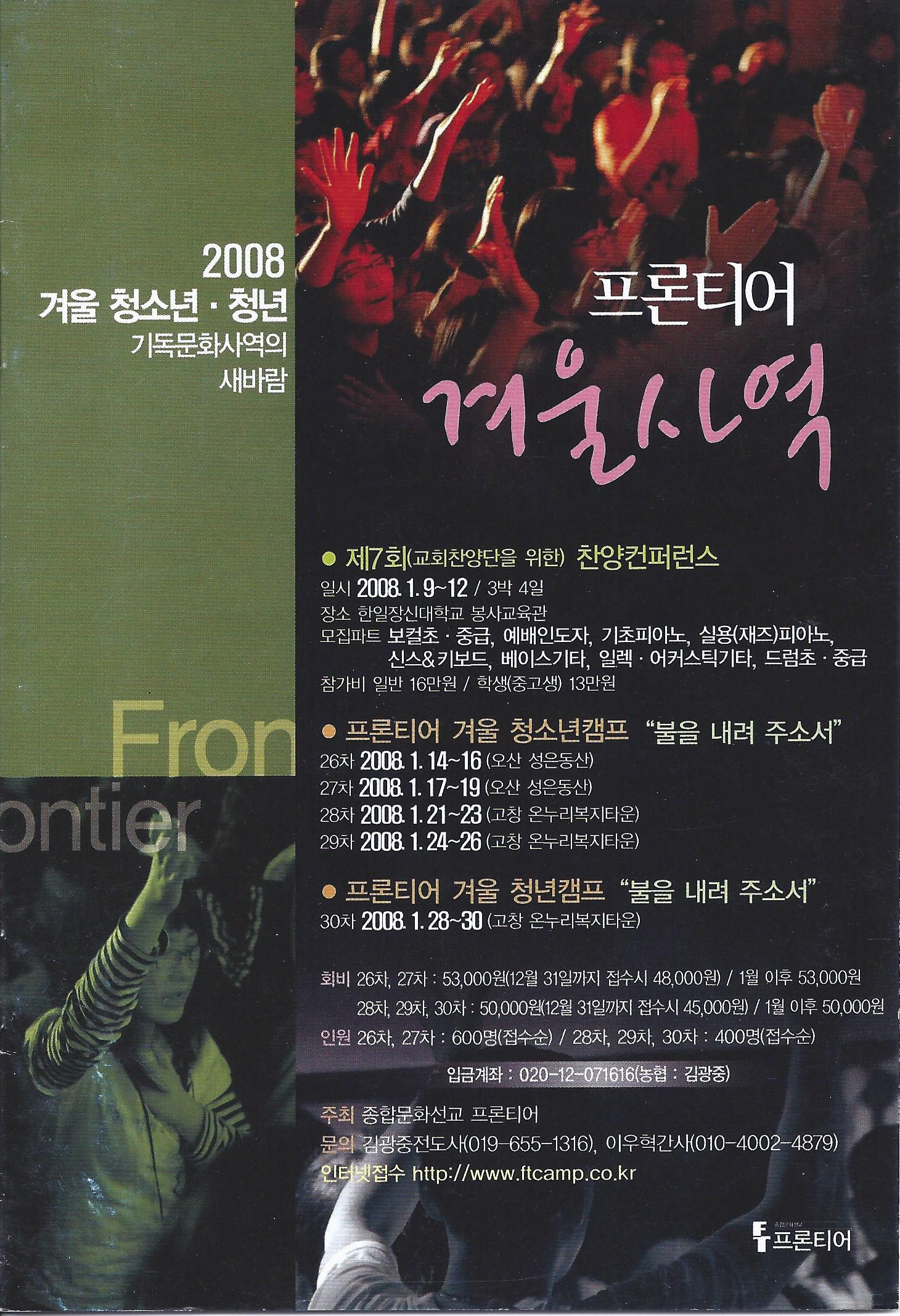 2008 겨울 컨퍼런스, 겨울캠프 불을 내려주소서.jpg