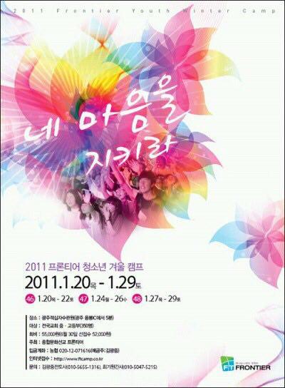 2011 겨울캠프 네 마음을 지키라 포스터.jpg