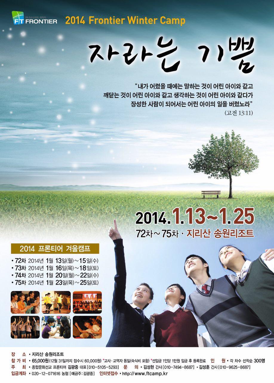 2014 겨울캠프 자라는기쁨 포스터.jpg