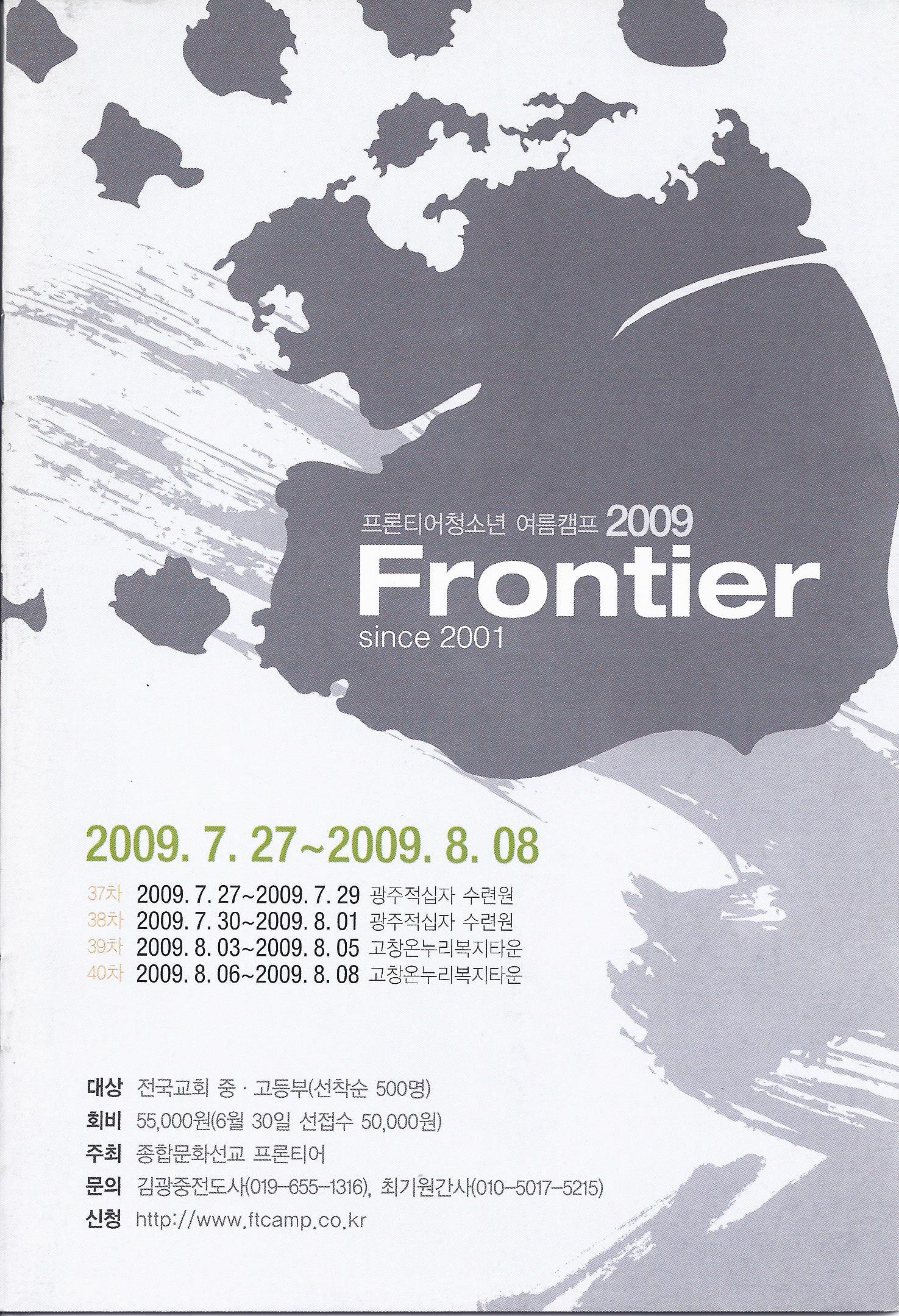 2009 여름캠프 Frontier.jpg